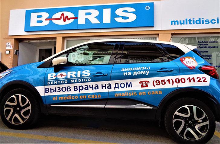 Boris Hospital